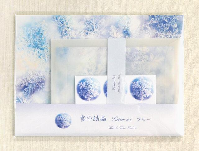 ブルーの雪の結晶レターセットの画像1枚目