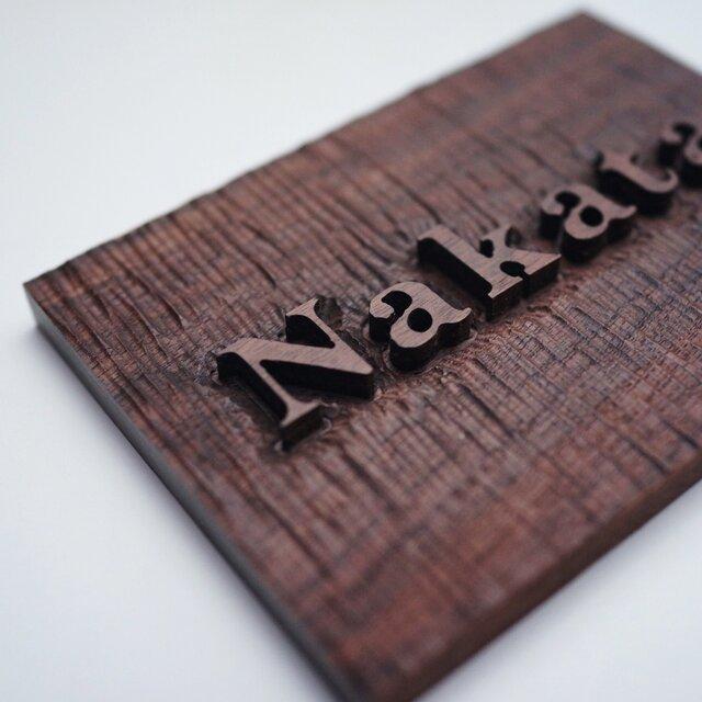 木のネームプレート 木の表札 ウォルナット  浮文字✖️手彫りの画像1枚目