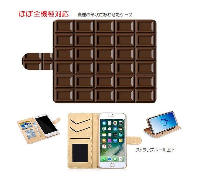 全機種対応 カメラ穴も対応☆iPhone/experia/galaxy他スマホケース ミルクチョコレートの画像1枚目