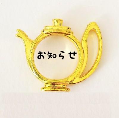 おしらせ 12/29更新の画像1枚目