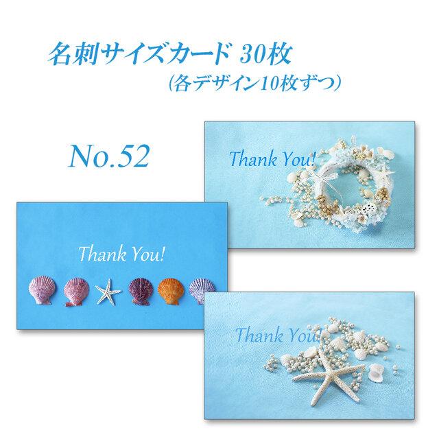 No.52 シェル    名刺サイズサンキューカード  30枚の画像1枚目