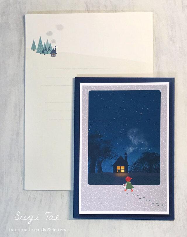 星降る夜、友だちの家 〜便箋4種のセット〜の画像1枚目
