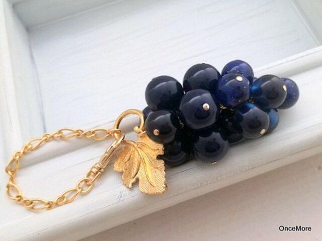 【ラスト1点】葡萄のバッグチャーム(リーフマンテル・ブラックグレープ)の画像1枚目