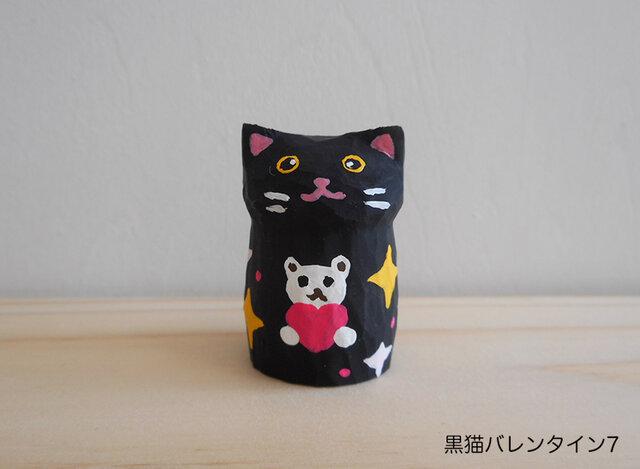 木彫り 黒猫バレンタイン7の画像1枚目