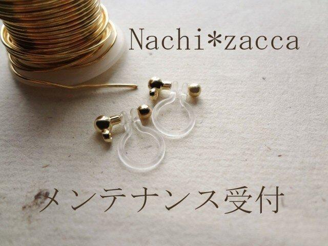 Nachi*zacca品メンテナンス依頼受付の画像1枚目