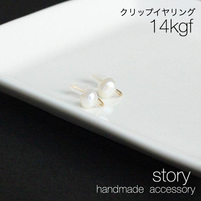 Baroque Pearl Clip Earrings -14kgfの画像1枚目