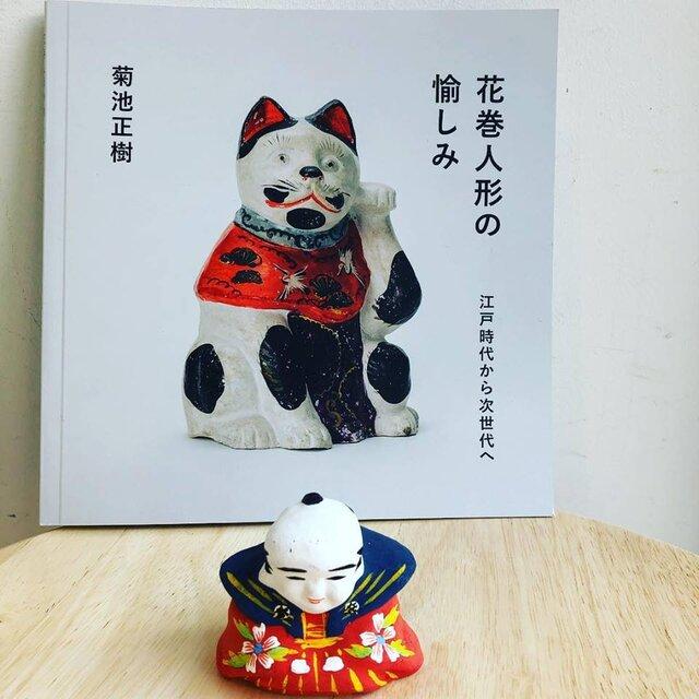 花巻人形の愉しみ 〜江戸時代から次世代へ〜の画像1枚目