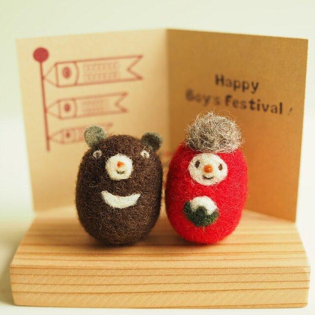羊毛フェルト 五月人形 ミニサイズ 「かしわもち太郎と熊」こどもの日の画像1枚目