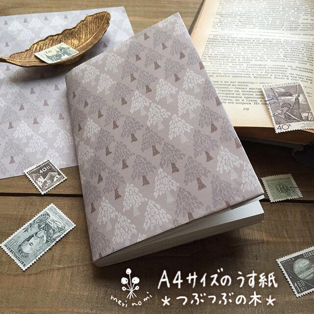 A4サイズのうす紙【つぶつぶの木】の画像1枚目