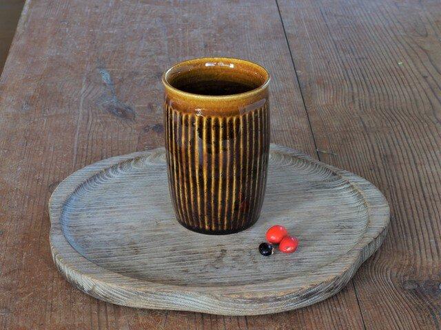 飴釉 タンブラー(鎬)の画像1枚目