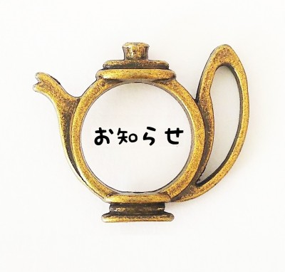お知らせ 2/8更新の画像1枚目