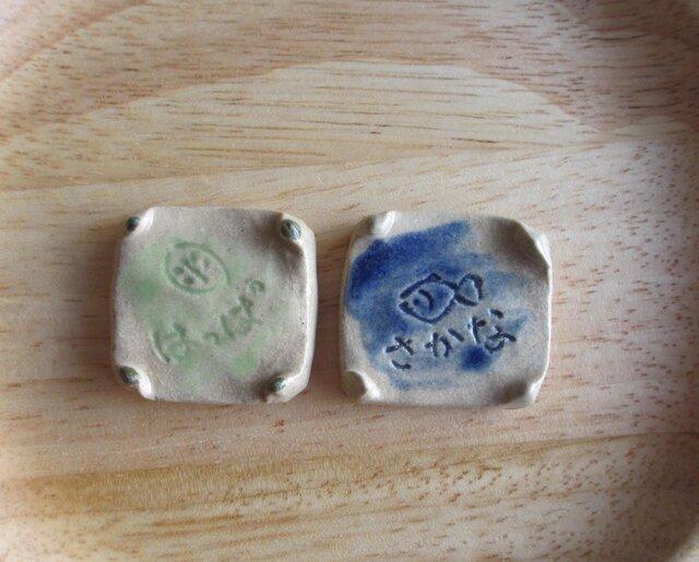 [送料無料] 陶器 箸置き はっぱ&さかな 2点セット Aの画像1枚目
