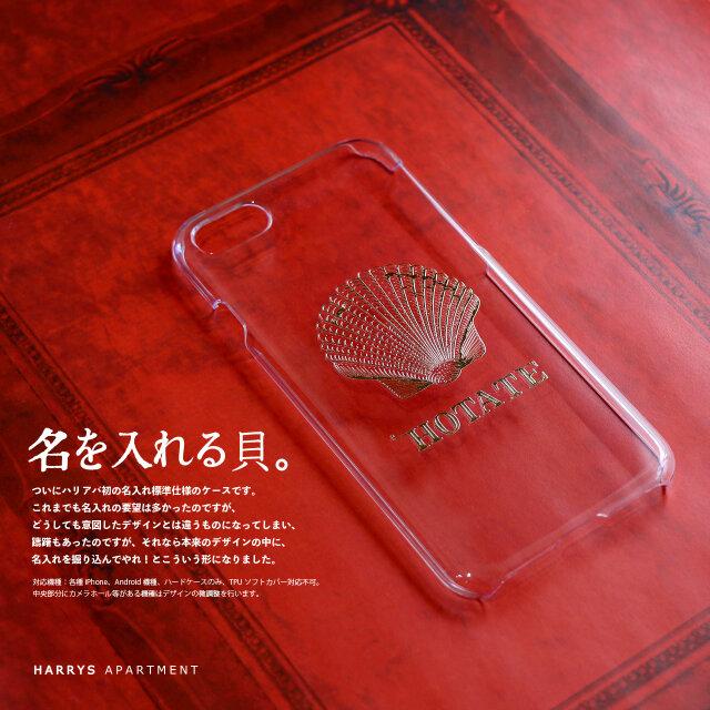 iphoneXR ケース 金箔の名入れ可 金の貝 ハードケース ハリーさん スマホケース HARRYS APARTMENTの画像1枚目