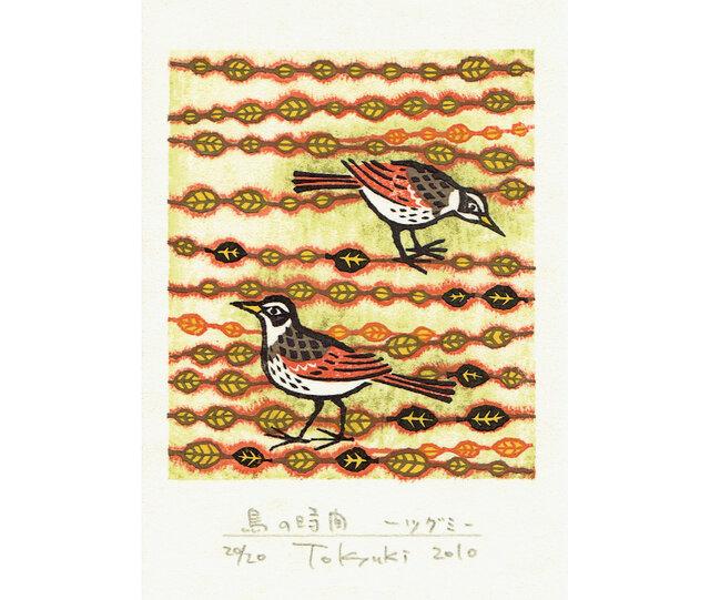 多色摺木版画「鳥の時間ーツグミ」額付きの画像1枚目