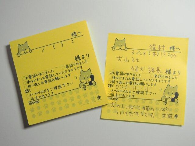 伝言メモ付箋紙★第4弾★柴犬の画像1枚目
