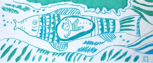 型染めてぬぐい「さかなのきもち」(BlueGreen)(綿100%・手染め捺染)の画像1枚目