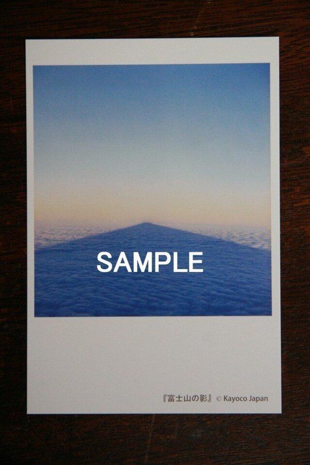 ポストカード 「冨士美景」  2枚の画像1枚目