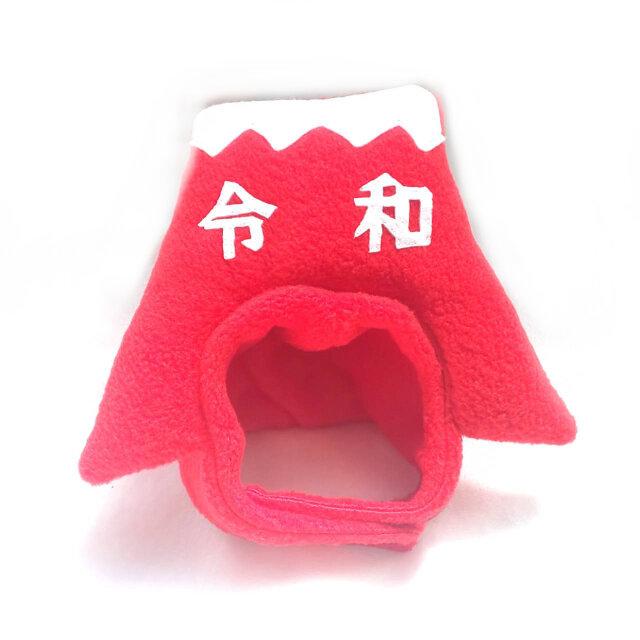 犬猫用コスプレ 赤富士のかぶりもの(帽子)【新元号】の画像1枚目