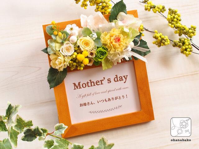 《母の日/結婚祝い/誕生日ギフト♡選べるメッセージカード付》プリザーブドフラワーのカーネーションのフォトフレームwindyの画像1枚目