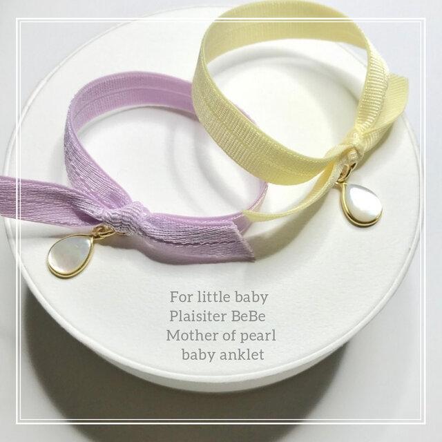 出産祝い ベビーアンクレット マザーオブパール SV(GP)選べるリボン ベビーギフトの画像1枚目