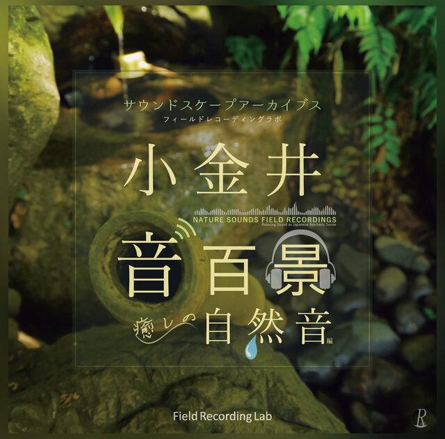 音楽CD『小金井音百景「癒しの自然音」編 サウンドスケープアーカイブス』Field Recording Labの画像1枚目