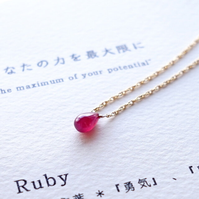 あなたの力を最大限に ~ruby カード付き ルビー 石言葉 14kgf 一粒ネックレスの画像1枚目