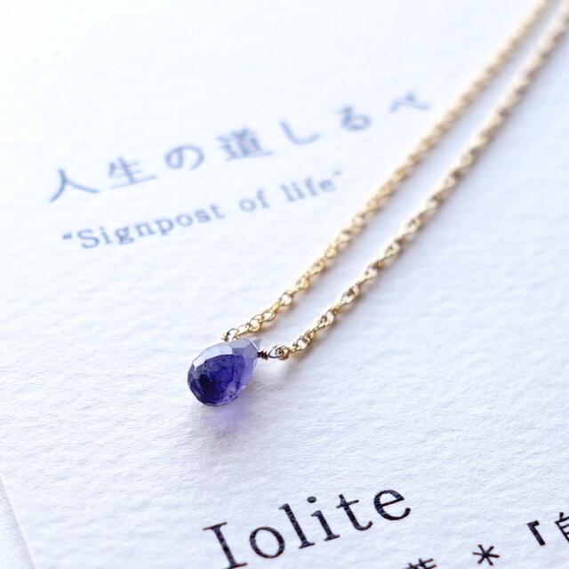 人生の道しるべ ~Iolite カード付き アイオライト 石言葉 14kgf 一粒ネックレスの画像1枚目