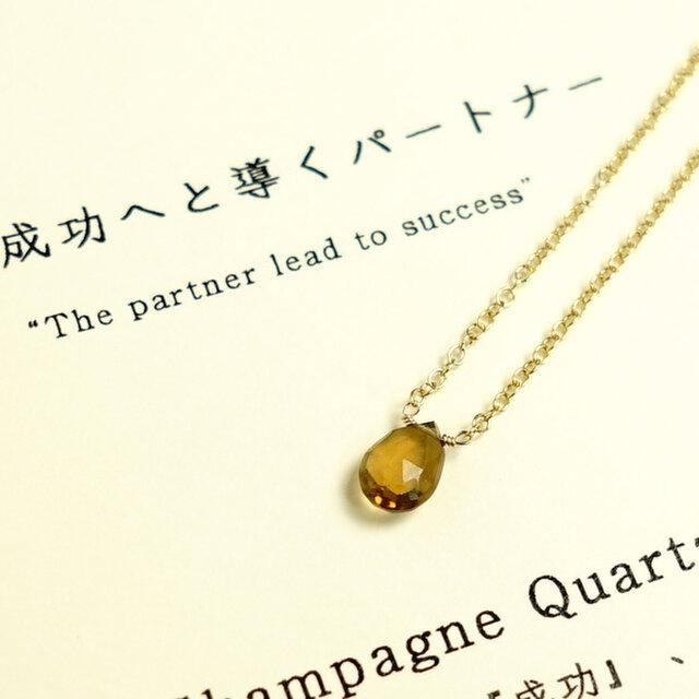 成功へと導くパートナー ~Champagne quartz カード付き シャンパンクォーツ 14kgf 一粒ネックレスの画像1枚目