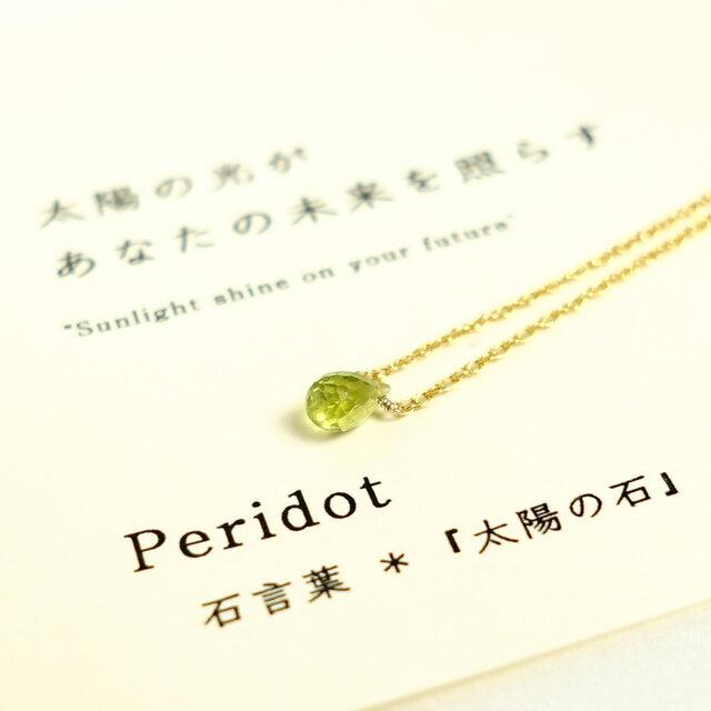 太陽の光があなたの未来を照らす ~peridot カード付き ペリドット 石言葉 14kgf 一粒ネックレスの画像1枚目