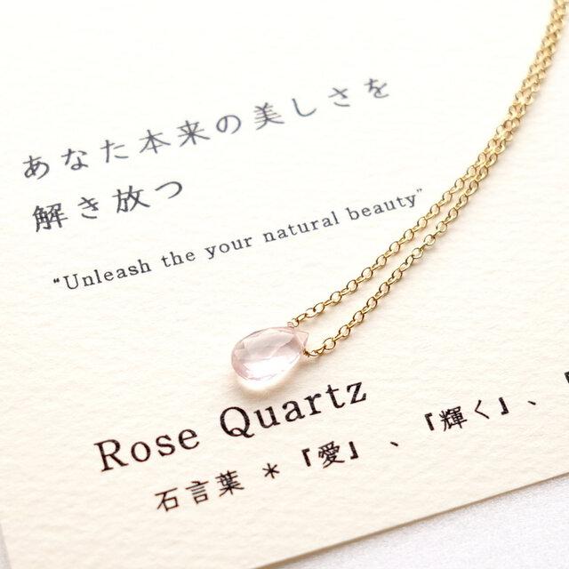 あなたの本来の美しさを解き放つ ~Rose quartz カード付き ローズクォーツ 石言葉 14kgf 一粒ネックレスの画像1枚目