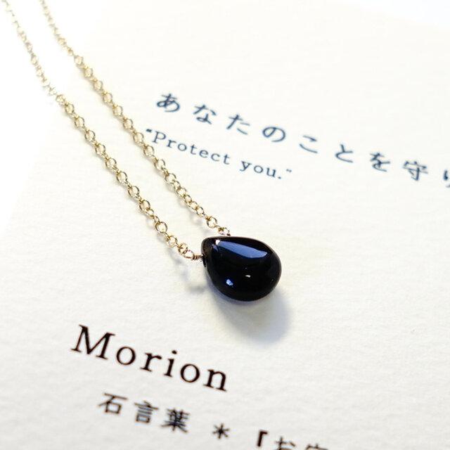 あなたのことを守ります ~Morion カード付き モリオン黒水晶 石言葉 14kgf 一粒ネックレスの画像1枚目
