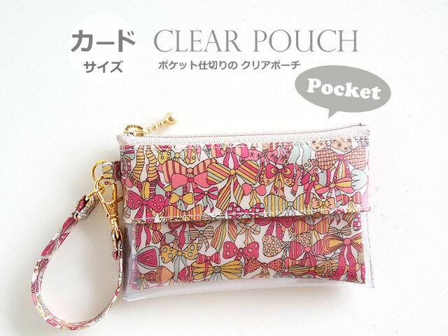 ポケット仕切りのクリアポーチ カードサイズ リバティ ジェニーズリボンズ ピンクの画像1枚目