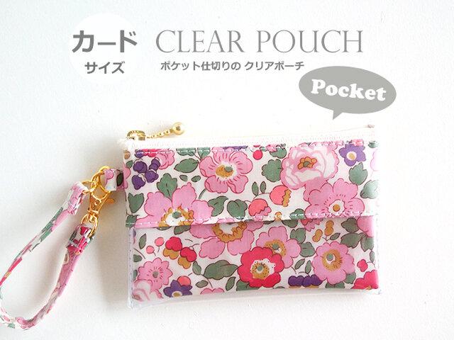 ポケット仕切りのクリアポーチ カードサイズ リバティ ベッツィ ピンクの画像1枚目