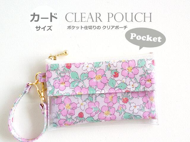 ポケット仕切りのクリアポーチ カードサイズ リバティ ペイザンヌ ピンクの画像1枚目