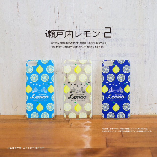 iphoneXR ケース 瀬戸内レモン 2 ハードケース TPUソフトカバー ハリーさん スマホケースの画像1枚目