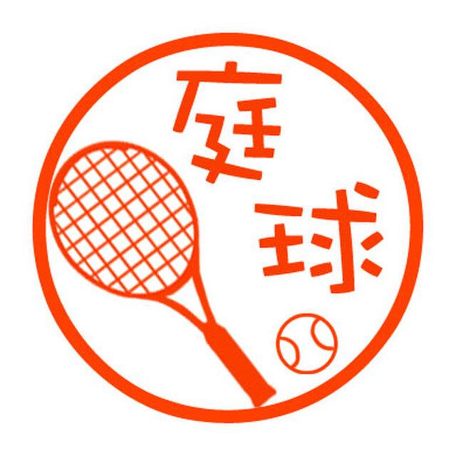 テニス 認め印の画像1枚目