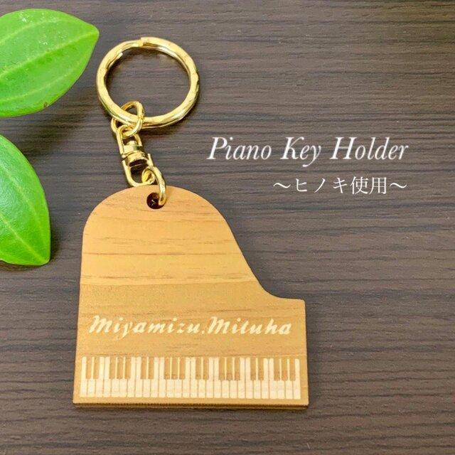 ピアノキーホルダー レーザー彫刻【ヒノキ使用】名入れ可能【送料無料】バッグチャームの画像1枚目