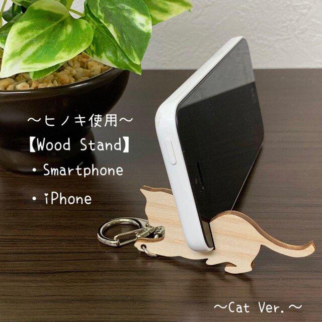 Wood スマートフォン スタンド 猫キーホルダー ねこ ネコ (Cat Ver.)【ヒノキ使用】送料無料の画像1枚目