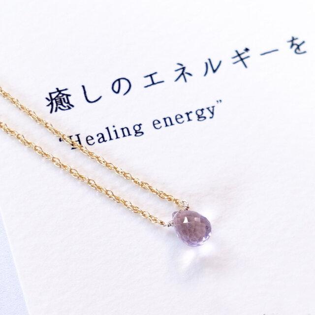 癒しのエネルギーを ~pink amethyst カード付き アメジスト 14kgf 一粒ネックレスの画像1枚目