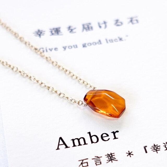 幸運を届ける石 ~Amber カード付き 琥珀 アンバー 石言葉 14kgf 一粒ネックレスの画像1枚目