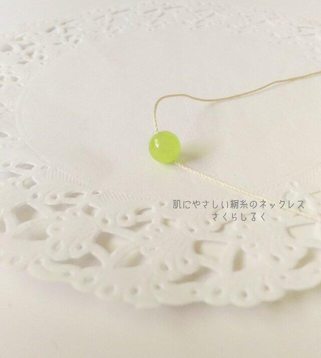 10 [14kgf] カルセドニー 肌にやさしい絹糸のネックレスの画像1枚目