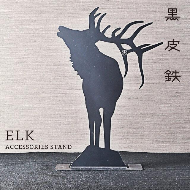 ELK ACCESSORIES STAND アクセサリースタンド (黒皮鉄) - GRAVIRoNの画像1枚目