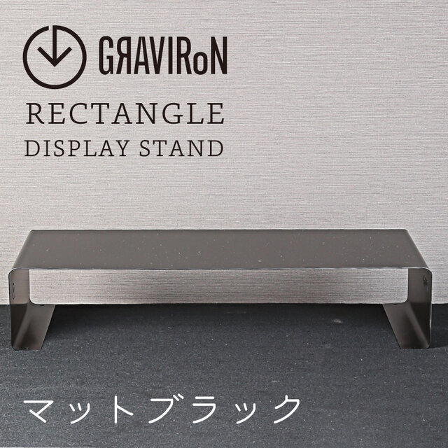 RECTANGLE ディスプレイスタンド (マットブラック) - GRAVIRoNの画像1枚目