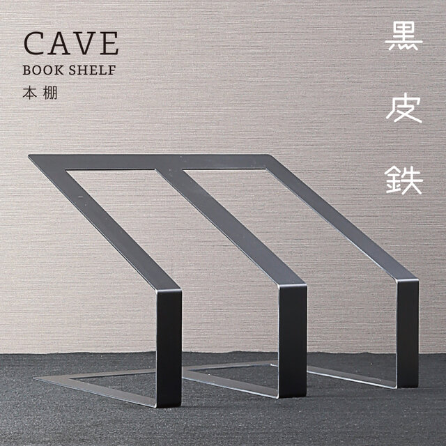 CAVE BOOK SHELF 本棚 (黒皮鉄) - GRAVIRoNの画像1枚目