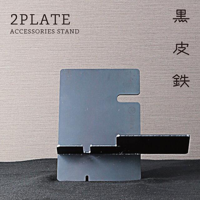 2PLATE アクセサリースタンド (黒皮鉄) - GRAVIRoNの画像1枚目