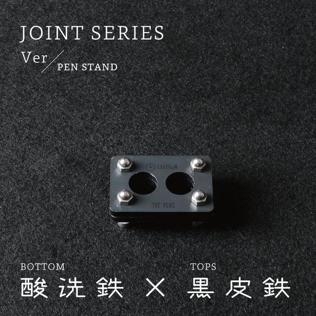 Joint Series Pen stand ペンスタンド (酸洗鉄 × 黒皮鉄) - GRAVIRoNの画像1枚目