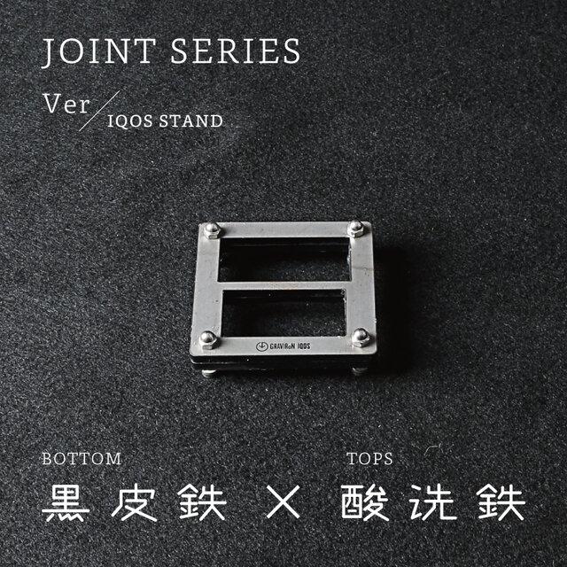 Joint Series IQOS STAND アイコススタンド (黒皮鉄 × 酸洗鉄) - GRAVIRoNの画像1枚目