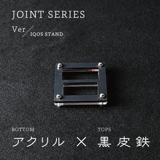 Joint Series IQOS STAND アイコススタンド (アクリル × 黒皮鉄) - GRAVIRoNの画像1枚目