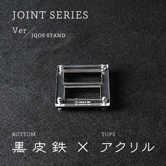 Joint Series IQOS STAND アイコススタンド (黒皮鉄 × アクリル) - GRAVIRoNの画像1枚目