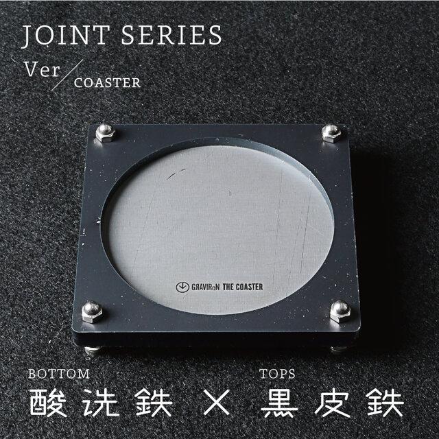 Joint Series COASTER コースター (酸洗鉄 × 黒皮鉄) - GRAVIRoNの画像1枚目